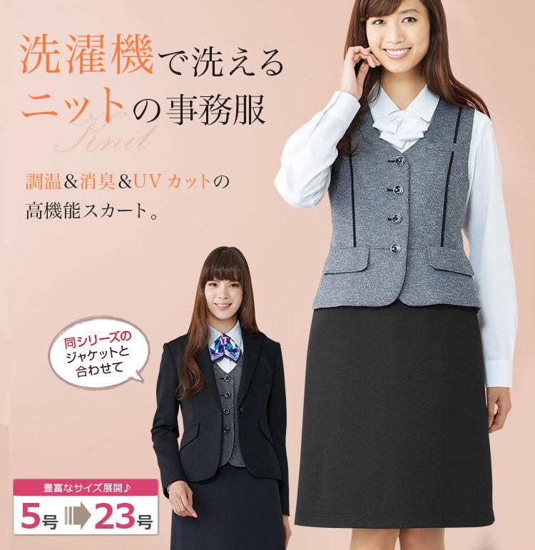 夏涼しく冬暖かい!快適ニットのAラインスカート[ブラック] (89-15770) メイン画像