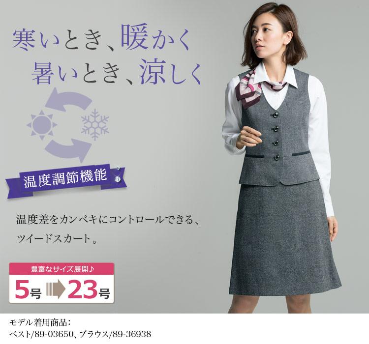 寒い時暖かく、暑い時涼しい!上品ツイードのAラインスカート(89-15890) メイン画像