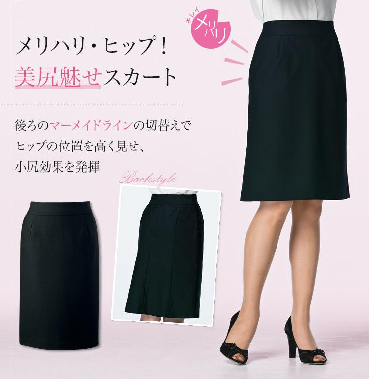 後ろマーメイドスカート 89-15920 1枚目画像