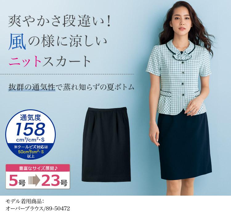 ニットなのに涼しさ段違い!洗濯機で洗えるタイトスカート 89-15970(15971) メイン画像