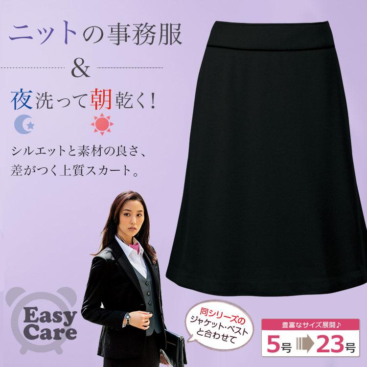 夜洗って朝には乾く!はき心地も快適なAラインスカート 89-16150 (16159) メイン画像