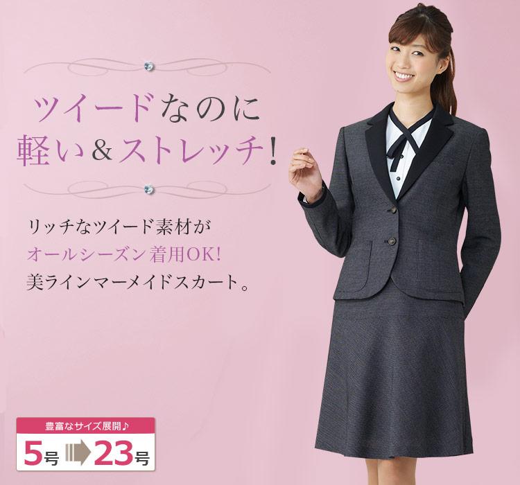 知的フェミニンなツイードのマーメイドスカート  89-24600 (24607) メイン画像
