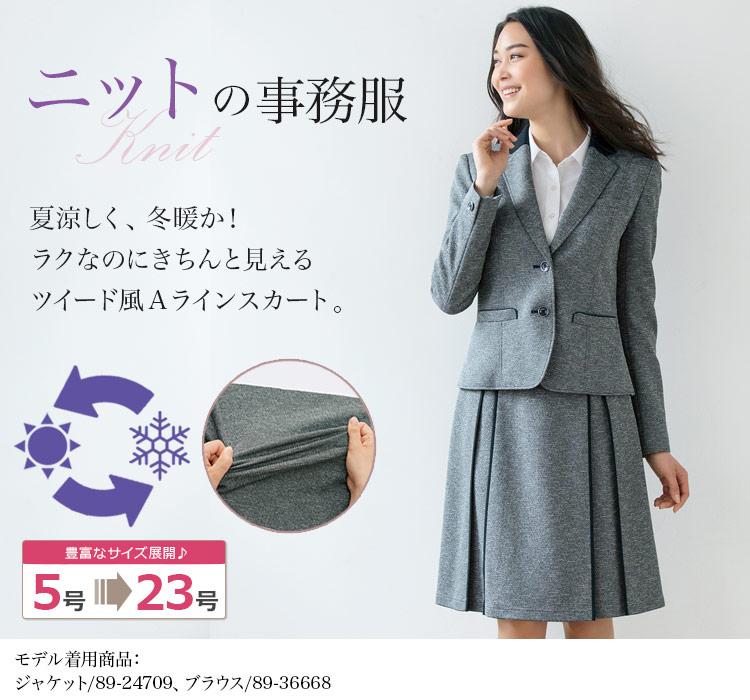 温湿度を自動調節!モードなツイード風ニットAラインスカート 89-16371 (16379) メイン画像