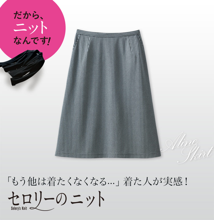 Aラインスカート 89-16508 メイン画像