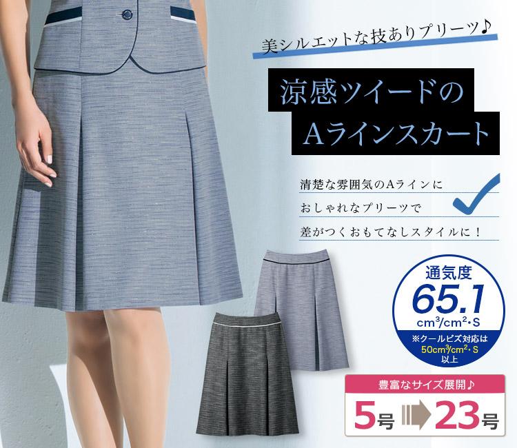 ツイードAラインスカート(89-16660)メイン画像