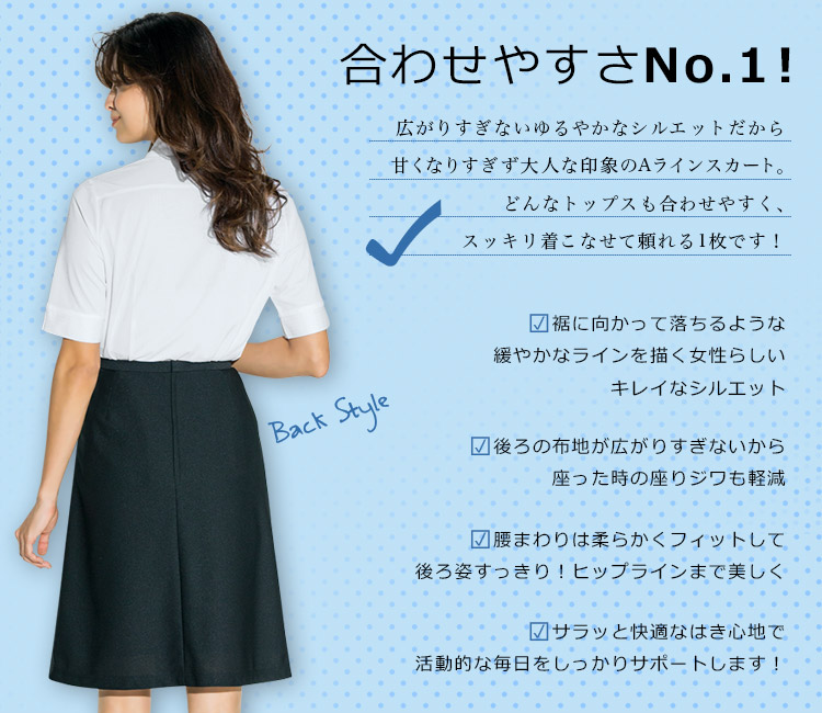 ニットAラインスカート(89-16670)メイン画像2