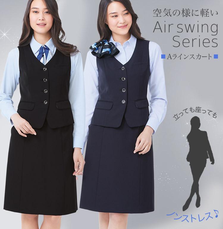 Aラインスカート(A9-EAS638)メイン画像