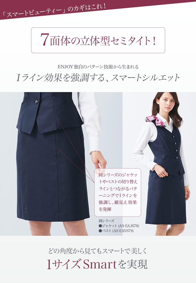 セミタイトスカート A9-EAS680 2枚目画像