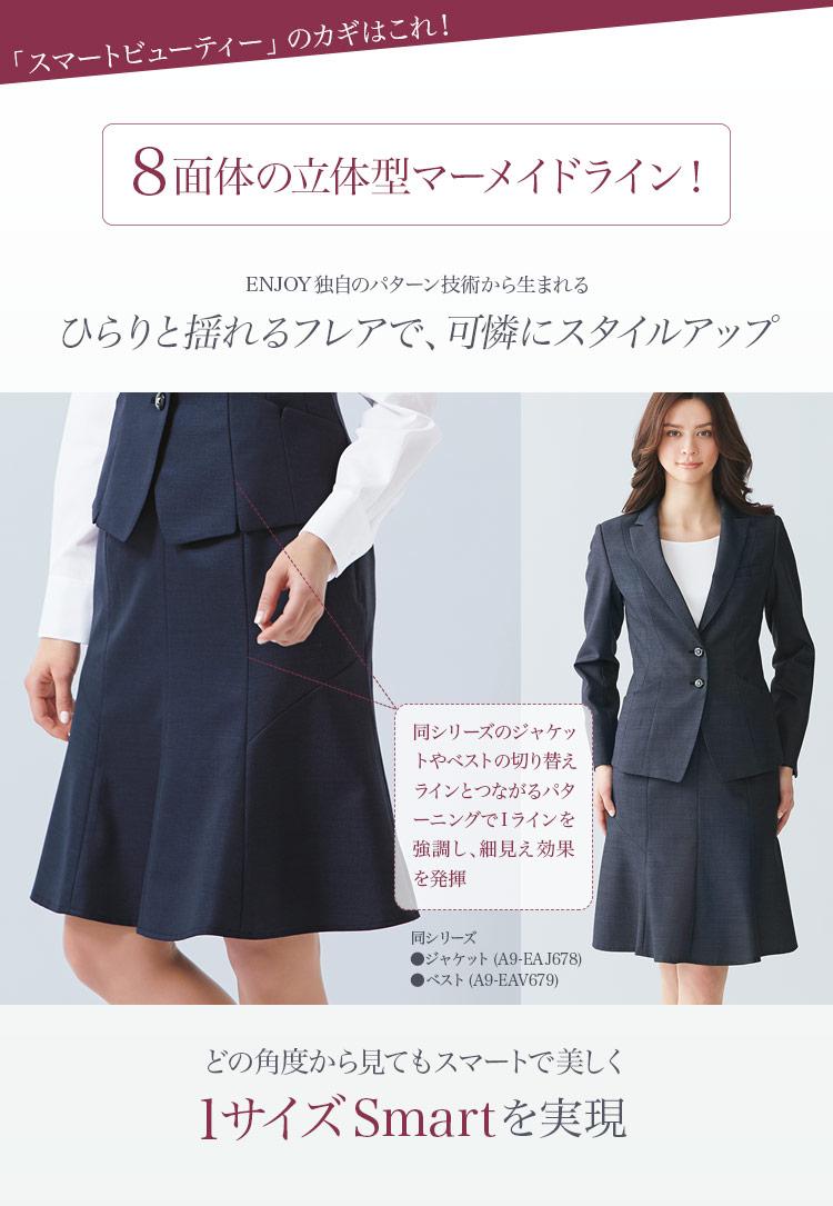 マーメイドスカート A9-EAS681 2枚目画像