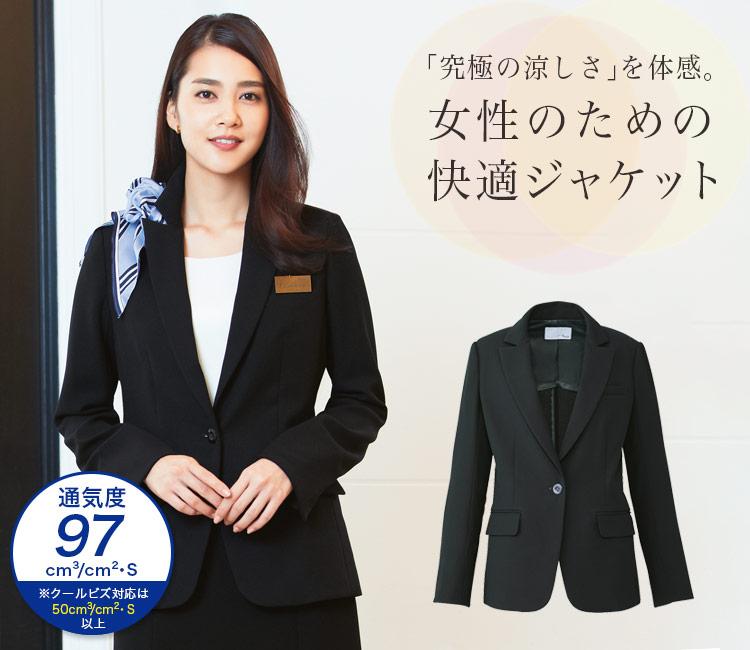 ジャケット(A9-ESJ701)メイン画像