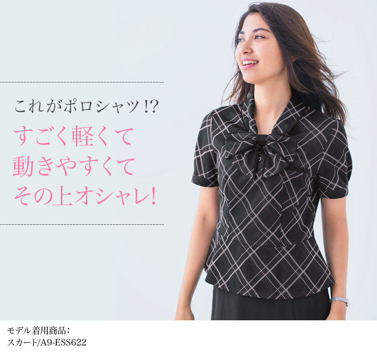 ポロシャツ(A9-ESP451)メイン画像