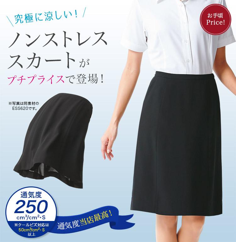 Aラインスカート(A9-ESS666)メイン画像