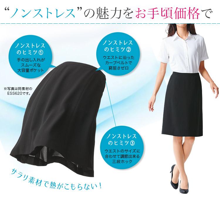 Aラインスカート(A9-ESS666)メイン画像2