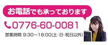 0776600081