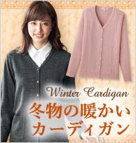 冬物の暖かいカーディガン