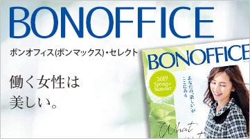 ボンマックス(ボンオフィス)のクールな事務服特集