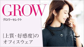 GROW(グロウ)のデザイン性のある事務服