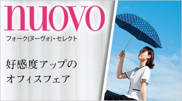 フォークのブランド「ヌーヴォ」の機能的な事務服