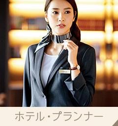 ホテル・プランナー向け事務服