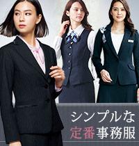 オフィス制服 シンプルな事務服