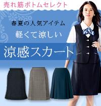 オフィス制服 涼感スカート