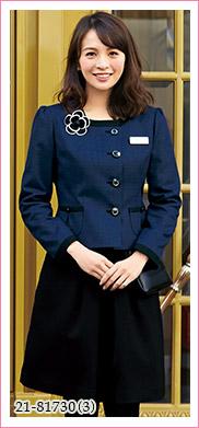 ブルーのツイードが上品で大人可愛い接客向けノーカラージャケット EN JOIE(アンジョア)制服21-81730
