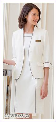 接客業にオススメ、人気のエレガントでおしゃれなジャケット HANECTONE(ハネクトーン)制服23-WP165
