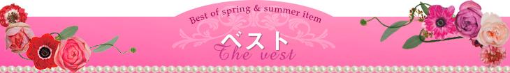 春夏 ベスト