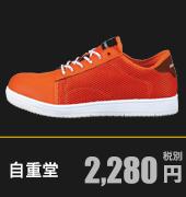 足が蒸れずに快適!涼しい安全靴 自重堂S1161
