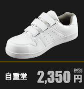 男女兼用で履ける!小さいサイズの女性にもおすすめのマジックテープ安全靴 自重堂S2072R