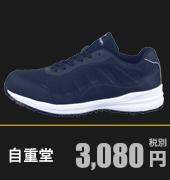 小さいサイズから大きなサイズまで対応!滑らない安全靴 自重堂S2161