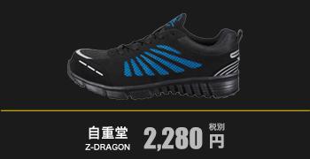 ワークユニフォームで1番軽い安全靴!Z-DRAGONのメッシュセーフティースニーカー