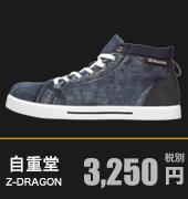 おしゃれでかっこいいデニム素材のような安全靴!普段使いもできるカジュアルスニーカー