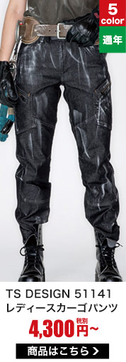 綿100%とストレッチデニムを選べる!作業現場のトレンド感アップするおしゃれな作業ズボン TS DESIGN 51141
