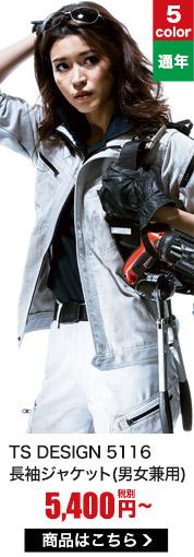 おしゃれにかっこよく着る。ストレッチデニムで作業現場のトレンド感アップ。TS DESIGN 5116