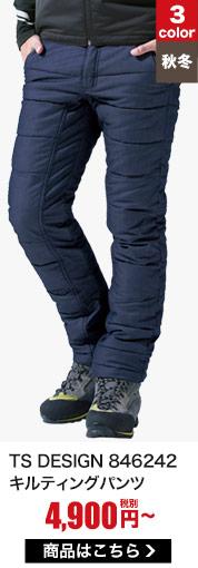 中綿入りで暖かい!ストレッチで動きやすさも兼ね備えたスマートなシルエットのキルティングパンツ TS DESIGN 846244