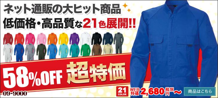 低価格・高品質!カラフルな21色展開と大きなサイズまで揃うカラーツナギ!