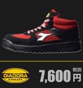 メッシュで通気性が良いディアドラのミドルカット安全靴 イーグレット