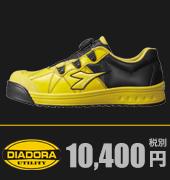靴紐がほどけないディアドラの安全靴 フィンチ