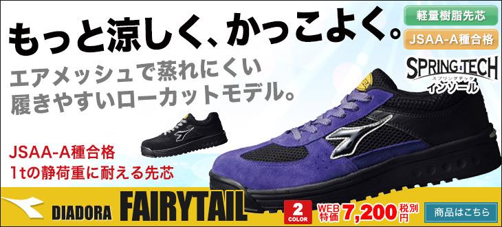DIADORA安全靴 FAIRYTAIL