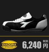 ディアドラの蒸れない安全靴 キングフィッシャー