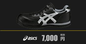 スポーツシューズのような快適さとフィット感!アシックスの安全靴 FIS32L