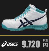 ミドルカットでおしゃれに足を守るアシックスの安全靴 FIS35L