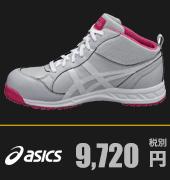 クッション性が高いアシックスの安全靴 FIS35L