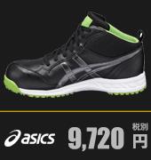 スポーティーでおしゃれなアシックスの安全靴 FIS35L