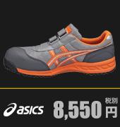 マジックテープで脱ぎ履き簡単!アシックスの安全靴 FIS41L