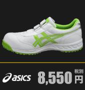 女性の小さいサイズまで対応!アシックスの安全靴 FIS41L