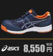 22.5cm〜30.0cmまでの小さい・大きいサイズ対応のアシックスの安全靴 FIS41L