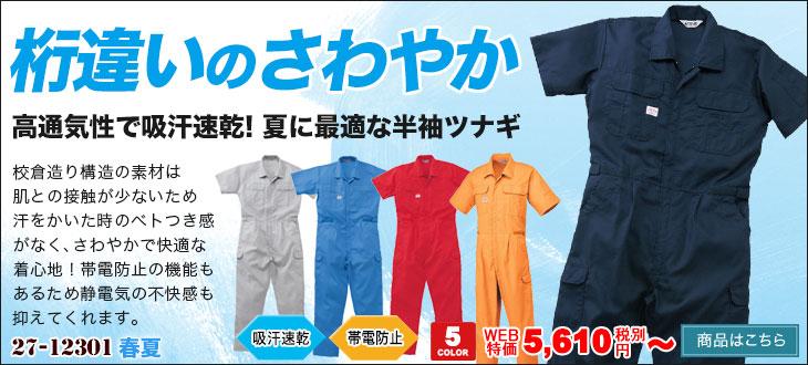 吸汗速乾で快適!夏に最適な半袖ツナギ作業服!