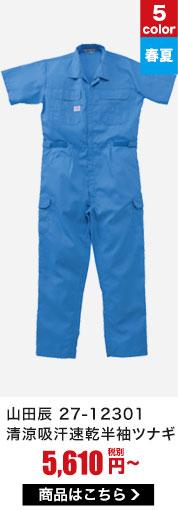 高通気&吸汗速乾!ケタ違いの爽やかさ!帯電防止素材も使用した夏に快適な半袖ツナギ